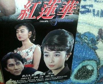 正規版★秋吉久美子超希少/紅蓮華/1993年作★検査済み