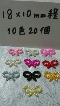 パールリボン18×10�o程10色20個姫デコに♪