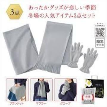 《New》福暖★あったかフリース・マフラー*手袋*ブランケット<豪華な3点セット>
