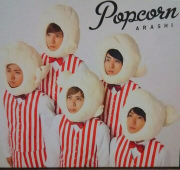 嵐☆popcorn ARASHI 限定盤CDアルバム2012 一律180円
