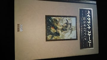 ベイグラントストーリー 攻略本