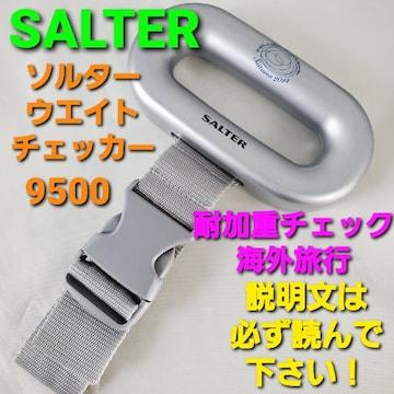 ★SALTER★ソルターウエイトチェッカー9500★定価約¥4.500 ★
