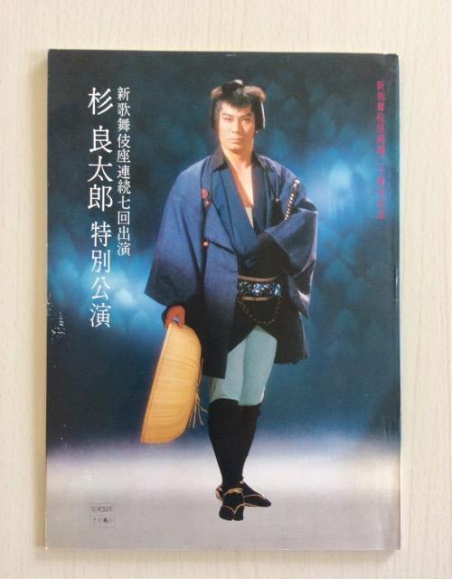 『杉良太郎』新歌舞伎座・特別公演パンフレット!  < ホビーの