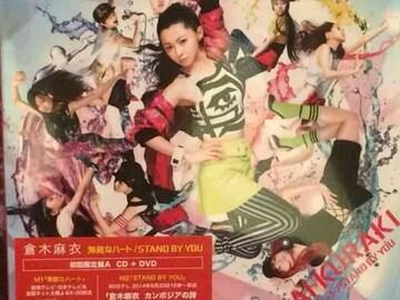 激安!超レア☆倉木麻衣/無敵なハ-ト☆初回盤/CD+DVD☆新品未開封