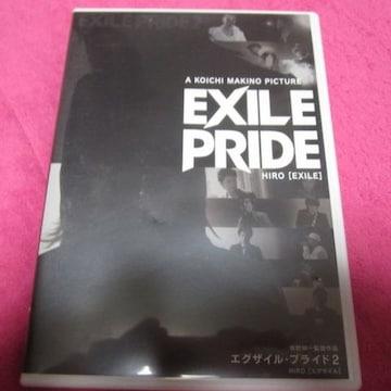 【DVD】エグザイル・プライド2