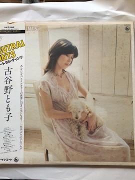 LPレコード、ニュートラル・ティンツ/古谷野とも子