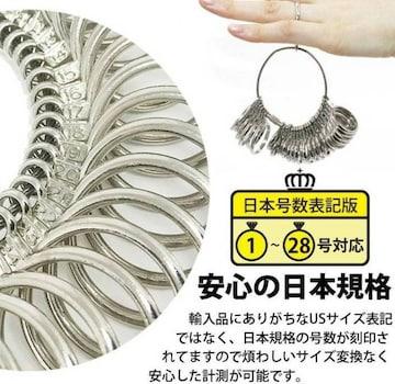 リングゲージ 指輪計測 リングサイズ 日本規格 1〜28号