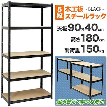5段 スチール棚 耐荷重150kg /kin/iti