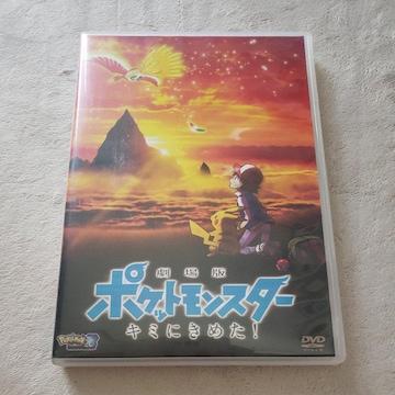 ポケットモンスターキミにきめた!DVD