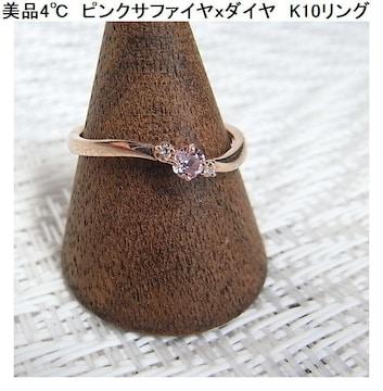 激安正規美品4℃ ピンクサファイヤxダイヤ K10リング12号
