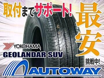 ヨコハマ GEOLANDAR SUV 235/55R17インチ 4本