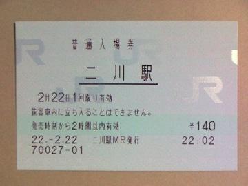 二川駅【22222222】2尽くし!!