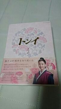 トンイ DVD-BOX1 国内正規品