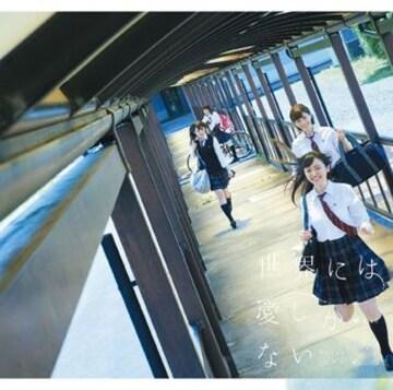 即決 欅坂46 初回仕様盤 世界には愛しかない (+DVD) TYPE-B 新品