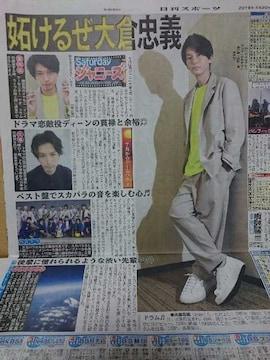 '18.4.14関ジャニ∞大倉忠義 日刊スポーツ連載記事サタデージャニーズ