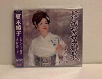 【新品未開封】夏木綾子 おんな望郷歌