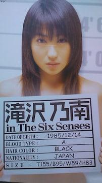 滝沢乃南DVD〜イン・ザ・シックスセンス