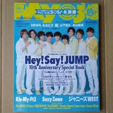 ちっこいMyojo2017年7月号Hey!Say!JUMP永瀬廉Mr.KING&Prince