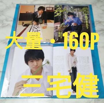 V6☆三宅健切り抜き♪ソロのみ大量・160Pファイル2冊付