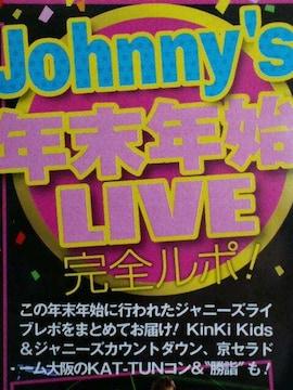 ★Johnny's★切り抜き★年末年始LIVE 完全ルポ!