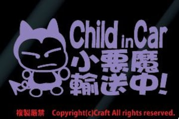 Child in Car 小悪魔輸送中!/ステッカー(foc/ラベンダー