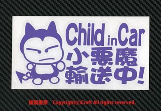 Child in Car 小悪魔輸送中!/ステッカー(foc/ラベンダー < 自動車/バイク