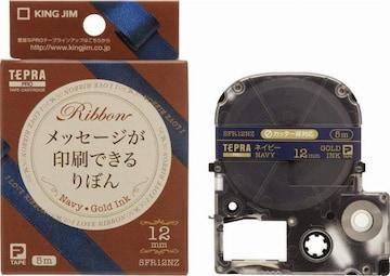 テープカートリッジ りぼん 12mm SFR12NZ ネイビー 金文字