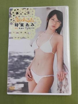 送料無料 時東ぁみ DVD オッキアーリ Occkiali