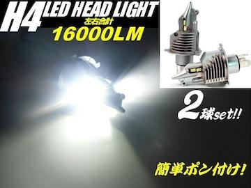 H4 LEDヘッドライト16000LM 左右 Hi-Lo切替純白色 冷却ファン12v