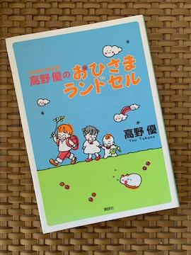 高野優のおひさまランドセル エッセイマンガ 送料180円