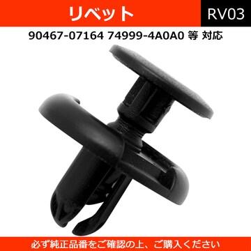 ■リベット 10個 黒 トヨタ 日産 三菱 スズキ マツダ 【RV03】