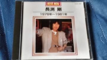 長渕剛 ベストナウ 1978〜1981