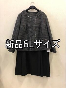 新品☆6Lセレモニースーツ黒系スカート入学卒業フォーマル☆d116