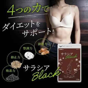 サラシアBLACK 炭 チャコール配合 ダイエットサプリメント