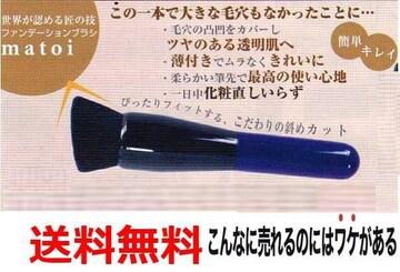 世界のブランド熊野筆 ファンデーションブラシmatoi