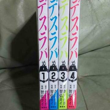【送料無料】デスラバ 6巻セット