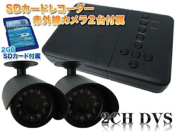 防犯カメラ2台セット 新品 即決