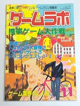 ゲームラボ 1999/11号