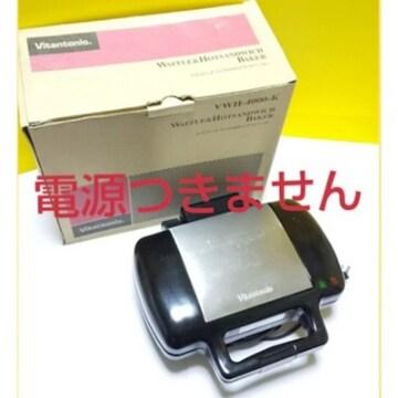 【訳あり中古】Vitantonioビタントニオ ワッフル&ホットサンドベーカー VWH-4000