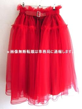 新品 20AW noir kei ninomiya チュール ベルト スカート