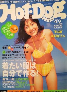 平山綾・松浦亜弥…【Hot・Dog PRESS】2001.4.9号
