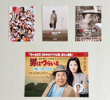 映画チラシ『男はつらいよ』22 噂の寅次郎!