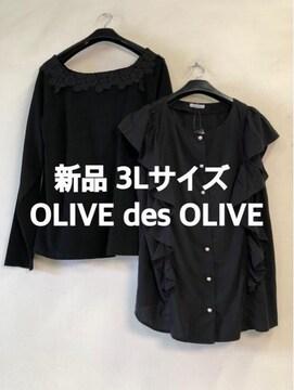 新品☆3L♪OLIVEdesOLIVE黒のトップス2枚セット☆d716