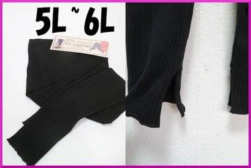 新作◆大きいサイズ5L6Lブラック◆裾スリット入り◆リブレギンス