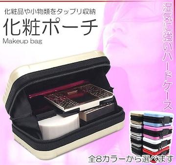 ¢M スーツケースデザイン 中身を衝撃から守る ハードタイプ化粧ポーチ/ブルー