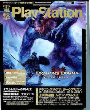 電撃PlayStation プレイステーション 2013年 5月16日号 Vol.541 新品