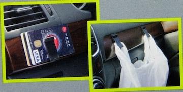 車内にどうぞ 多目的ホルダー 簡単取り付け
