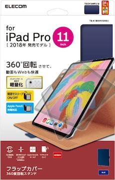 ★ELECOM iPadPro11インチフラップカバーソフトレザー ブルー