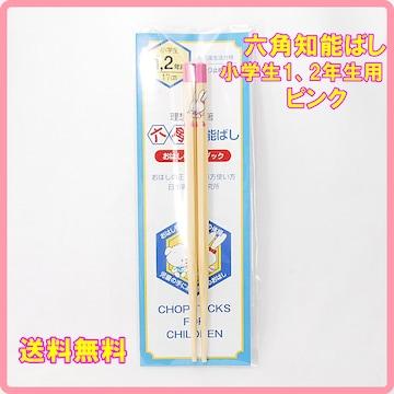 正規品 日本製 六角知能箸 小学生1、2年生用 17cm ピンク