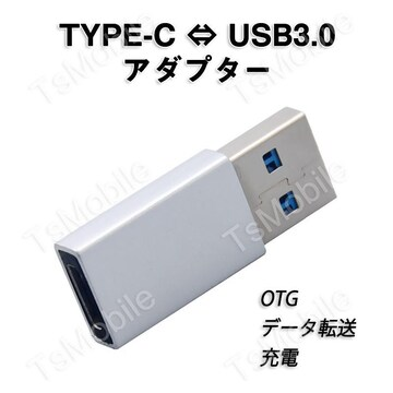 Type-C usb3.0変換アダプター  データ転送 充